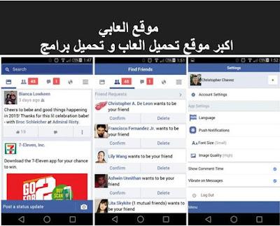 تحميل برنامج فيسبوك للموبايل السامسونج اندرويد مجانا facebook android for free