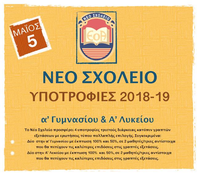 Υποτροφίες 2018 - 19 από το ΝΕΟ ΣΧΟΛΕΙΟ