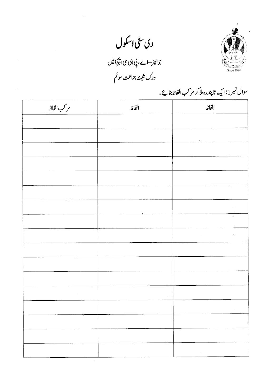 Worksheet Of Urdu