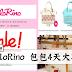 CarloRino 包包4天大减价!百多款包包折扣高达70%!