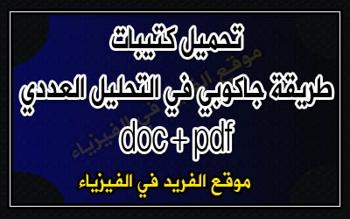 طريقة جاكوبي في التحليل العددي pdf + doc، طرق التحليل العددي في الرياضيات، تحميل برابط مباشر مجانا