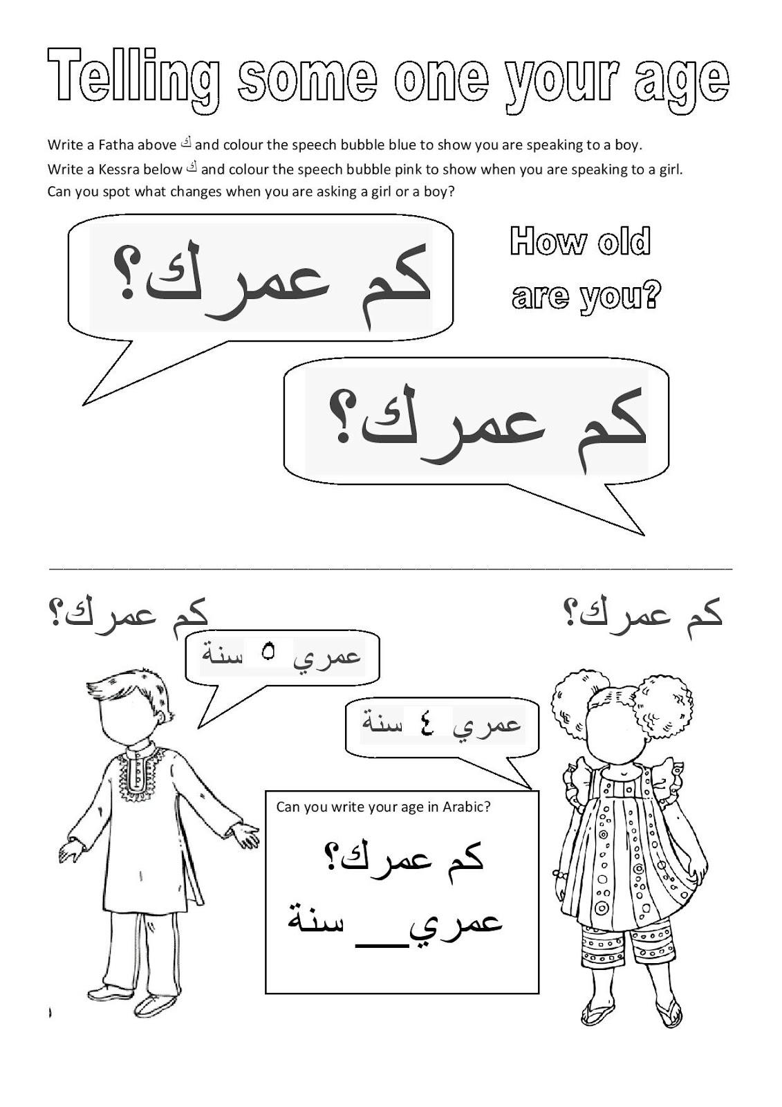 A Muslim Homeschool March