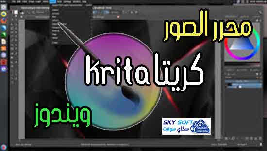 شرح برنامج krita,krita download,krita brushes,تحميل برنامج الصور,krita vs photoshop,krita animation,krita,photo,editor,draw,paint,sketch.