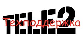 Сервисные номера и команды Tele2