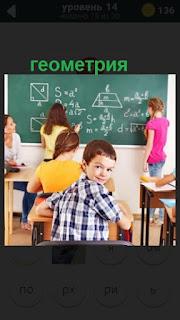 идет урок геометрии в школе, дети сидят за партами