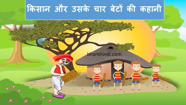 किसान के चार बेटों की कहानी - kisan ke char bete ki kahani