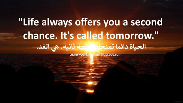 """Life always offers you a second chance. It's called tomorrow."""