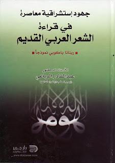 المستشرقون بين الجهود الأدبيّة والجهود اللّغويّة - قراءة وصفيّة في كتابين