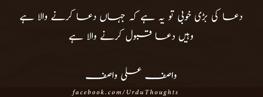 7 Urdu Quotes By Wasif Ali Wasif Images Photos Urdu Thoughts