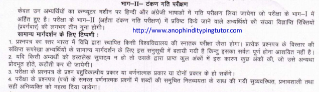 IA Recruitment 2018 - ANOP Hindi Typing Tutor