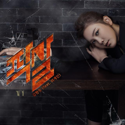 [Single] Kim Hyun Jung – 작살