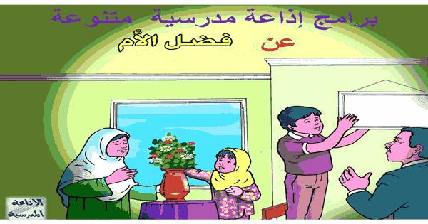 اذاعة مدرسية عن الأم مميزة ورائعة بمقدمة اذاعية فائقة الجمال لجميع المراحل التعليمية حمل من هنا