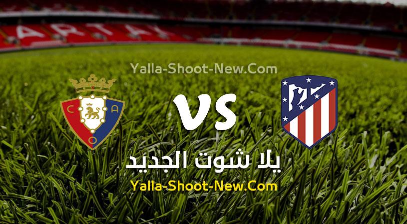مباراة اتليتكو مدريد وأوساسونا