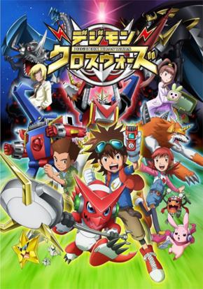 DIGIMON XROS WARS [54/54+ MANGA] [LATINO] [MEGA]