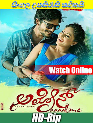 Karaiyoram 2016 Tamil Full movie watch online with Sinhala subtitle