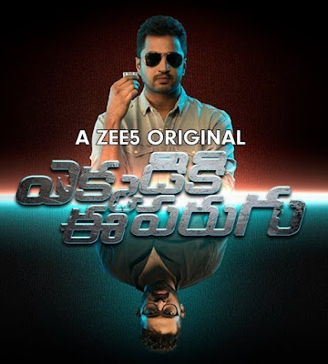 Ekkadiki Ee Parugu 2019 Hindi Dubbed 480p HDRip 300MB