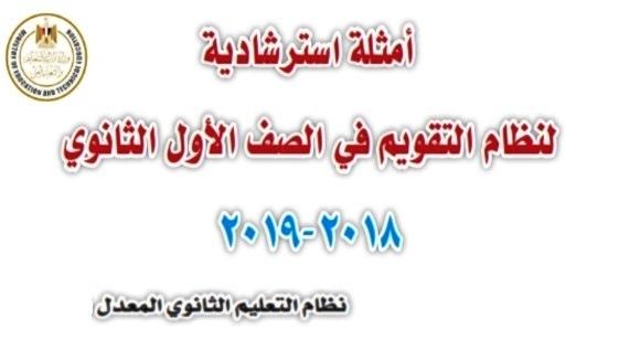 نماذج استرشادية لمادة اللغة العربية للصف الأول الثانوي 2019