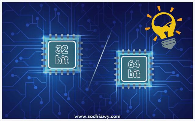 32 بت و 64 بت,ما هو الفرق بين 32 بت و 64 بت