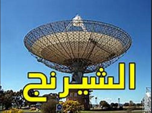 تعرف على قمر الشيرينج المنسي Eutelsat 16E وباقة Arena Sport و SuperSport