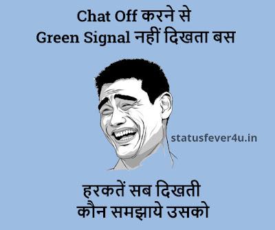 हरकतें सब दिखती  funny status in hindi