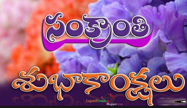 telugu wallpaper of pongal 2016