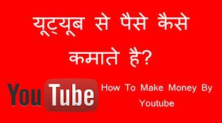 YouTube Se Paise Kaise Kamaye | Youtube Full Guide In Hindi-