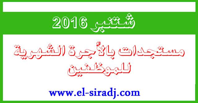 مستجدات بالأجرة الشهرية الخاصة بشهر شتنبر 2016