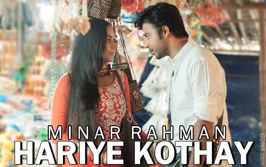 Hariye Kothay by Minar Rahman