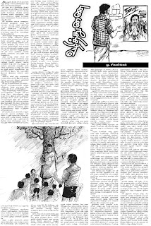 வழித்துணை - சிறுகதை M.Sivalingam