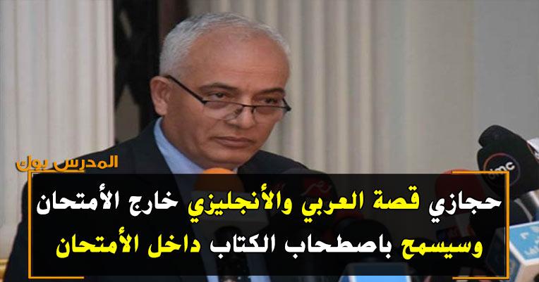 حجازي حذف قصة العربي والأنجليزي وسيسمح باصطحاب الكتاب في الأمتحان