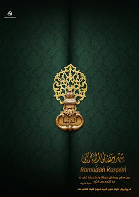 امساكية شهر رمضان 2016 - 1437 في قطر