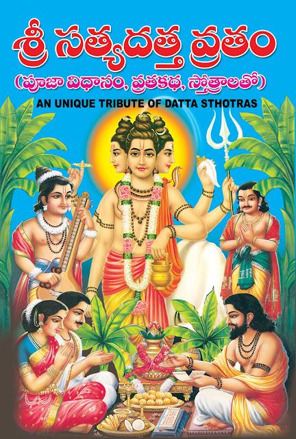 సత్యదత్త వ్రతం దత్తాత్రేయ పూజా కల్పం, సహస్రం తో | Satyadatta Vratham Dattatreya Pooja Kalpam, Sahasram tho| GRANTHANIDHI | MOHANPUBLICATIONS | bhaktipustakalu