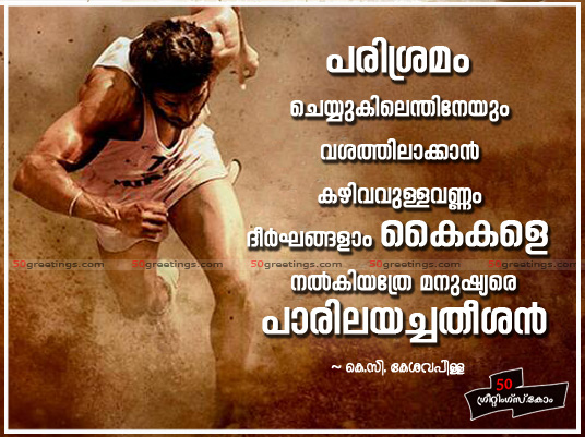 inspiring malayalam quotes about life for facebook and