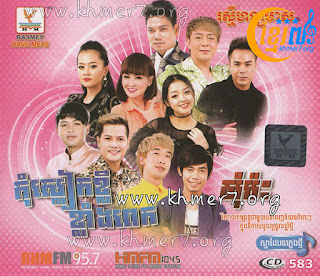 RHM CD VOL 583 សុំប៉ះ