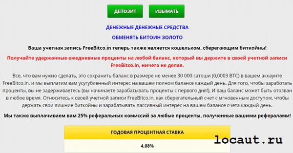 Инвестирование на freebitco.in