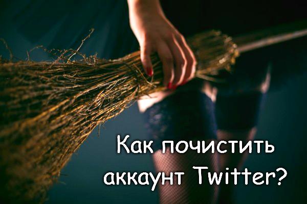 Как почистить твиттер?
