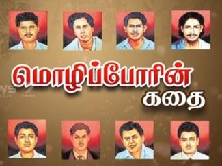 MozhipPorin Kathai | News 7 Tamil