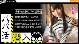 326PAPA-008【Papa Actively Infiltrated · Rina-chan】 Hurt in the darkness of the papa living place! How to sneak out of the dad side view – sex intercourse with shop clerk's beautiful breasts girl and money power!