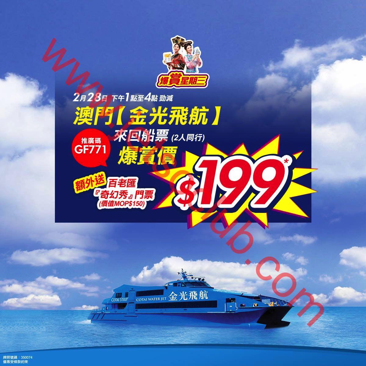 永安旅遊:澳門來回船票 $199(發售:28/2) ( Jetso Club 著數俱樂部 )
