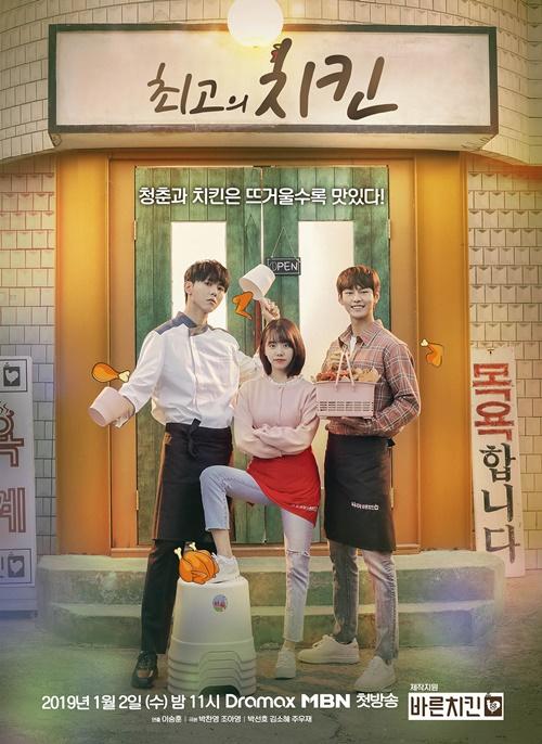 download drama korea the best chicken 2019 hd subtitle