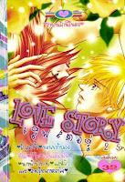 ขายการ์ตูนออนไลน์ Love Story เล่ม 25