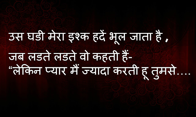 love shayari images download hindi 2016