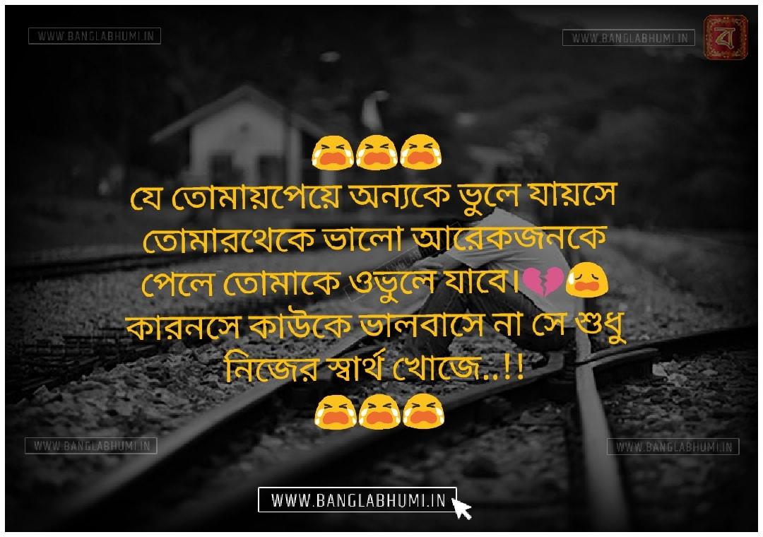 Bangla Facebook Sad Love Shayari Download & share