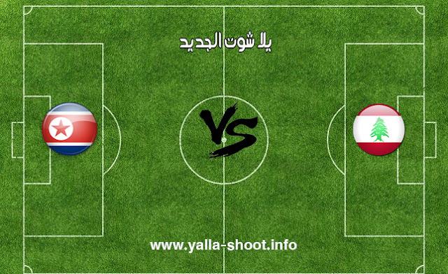 نتيجة مباراة لبنان وكوريا الشمالية اليوم الخميس 17-1-2019 يلا شوت الجديد في بطولة كأس آسيا
