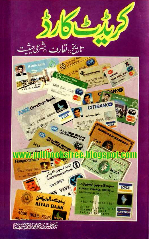 Forex urdu book download