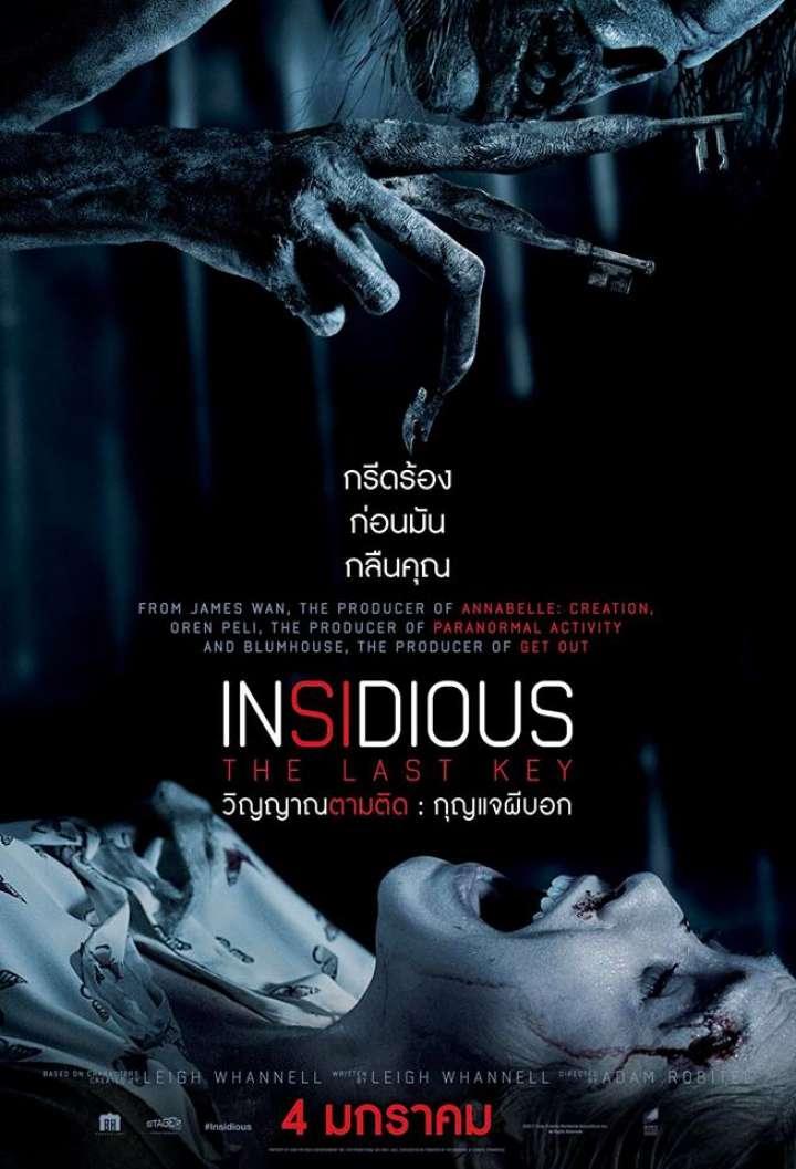 Insidious: The Last Key (2018) วิญญาณตามติด กุญแจผีบอก