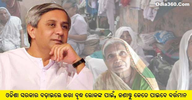 Odisha Government hikes old age pension; 48 lakh people to be benefited