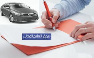 رسوم تجديد رخصة السيارة بعد الزيادة  1600 cc  لجميع السيارات لادا جرانتا وغيرها