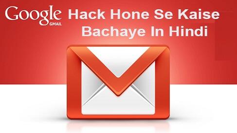 gmail-id-ko-hack-se-kaise-bachaye