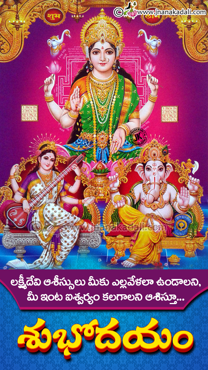 Goddess Lakshmi Hd Wallpapers With Good Morning Quotes In Telugu